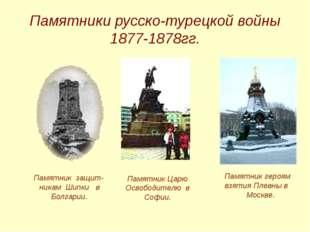 Человек на войне И. В. Гурко Александр II А. М. Горчаков М. Д. Скобелев Ф. Ф.