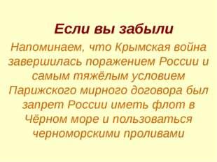 Если вы забыли Напоминаем, что Крымская война завершилась поражением России и
