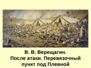 В. В. Верещагин. Переход Скобелева через Шипкинский перевал