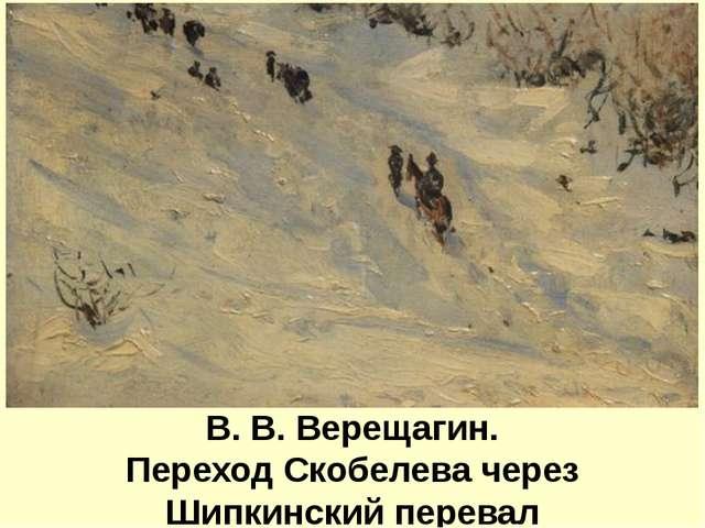 В. В. Верещагин. Шипка-Шейново
