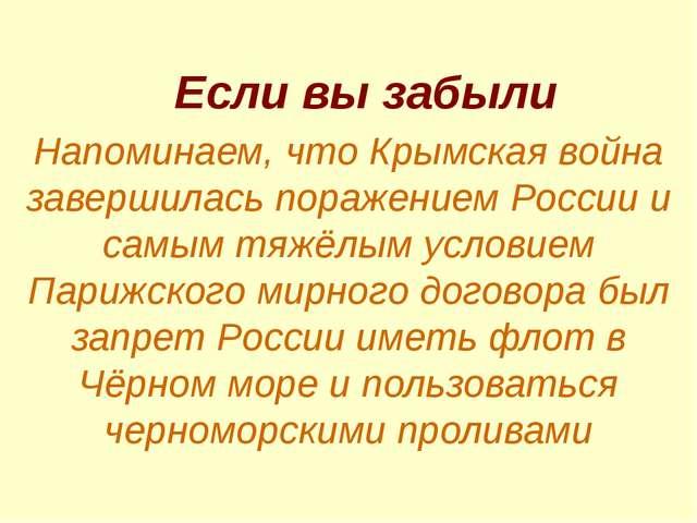 Если вы забыли Напоминаем, что Крымская война завершилась поражением России и...