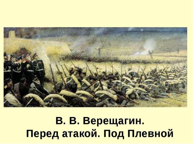 В. В. Верещагин. После атаки. Перевязочный пункт под Плевной