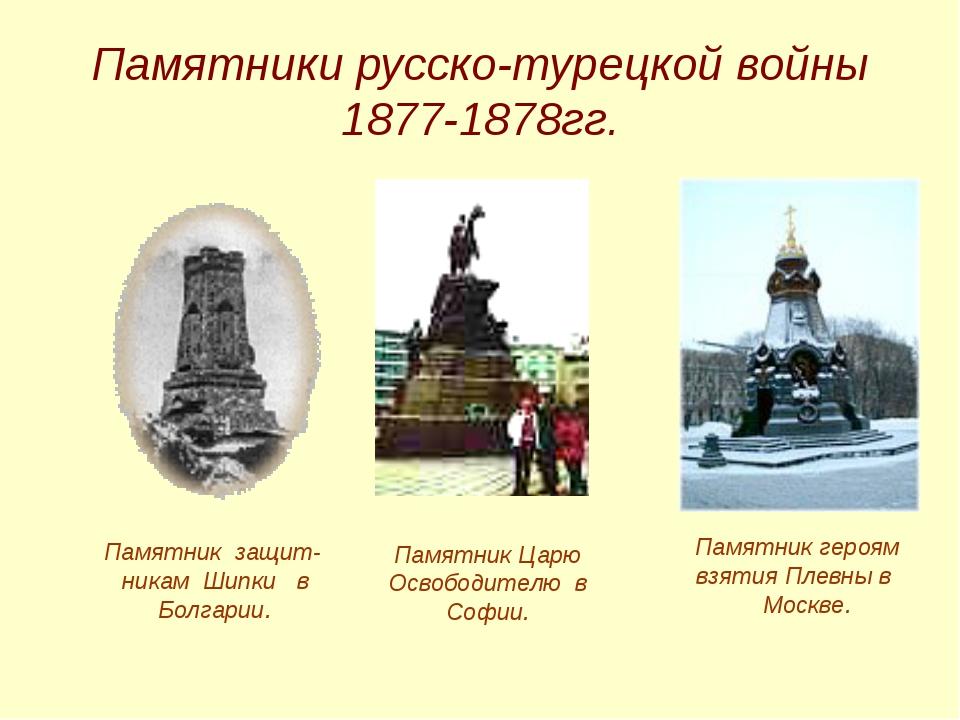 Человек на войне И. В. Гурко Александр II А. М. Горчаков М. Д. Скобелев Ф. Ф....