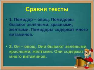 Сравни тексты 1. Помидор – овощ. Помидоры бывают зелёными, красными, жёлтыми.