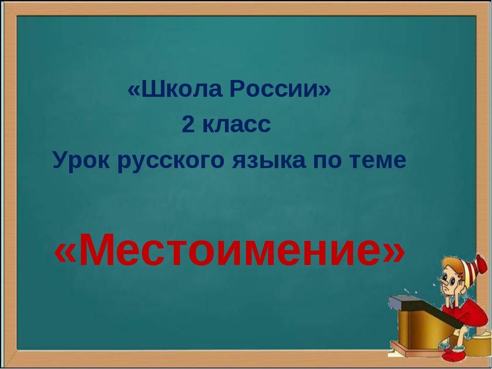 «Школа России» 2 класс Урок русского языка по теме «Местоимение»