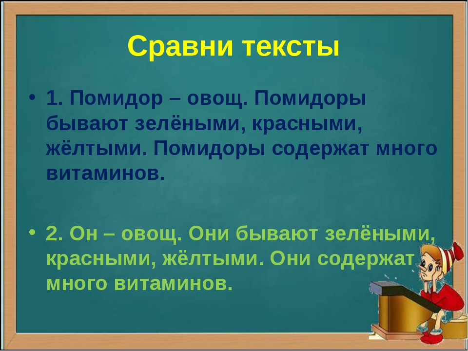 Сравни тексты 1. Помидор – овощ. Помидоры бывают зелёными, красными, жёлтыми....