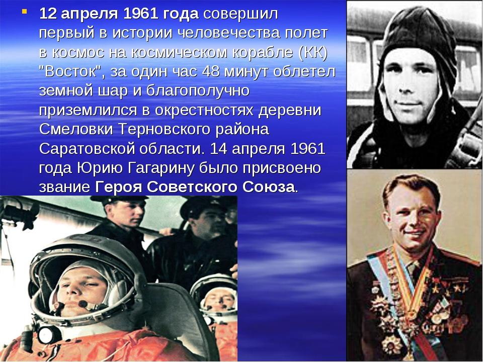12 апреля 1961 года совершил первый в истории человечества полет в космос на...