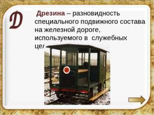 Дрезина – разновидность специального подвижного состава на железной дороге,