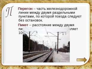 Перегон – часть железнодорожной линии между двумя раздельными пунктами, по к