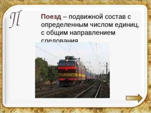Поезд – подвижной состав с определенным числом единиц, с общим направлением