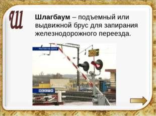 Шлагбаум – подъемный или выдвижной брус для запирания железнодорожного перее