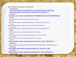 Используемые ресурсы сети Internet: Автосцепка: http://www.promtr.ru/images/