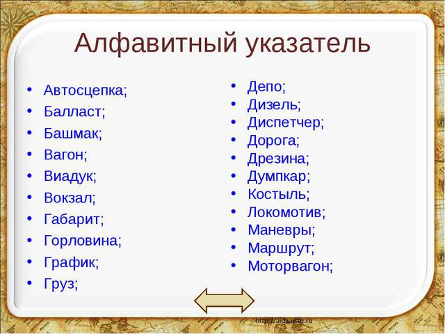 Алфавитный указатель Автосцепка; Балласт; Башмак; Вагон; Виадук; Вокзал; Габа...