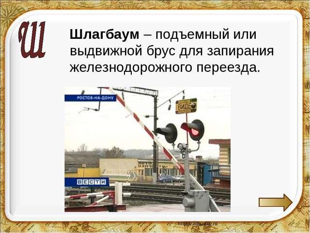 Шлагбаум – подъемный или выдвижной брус для запирания железнодорожного перее...