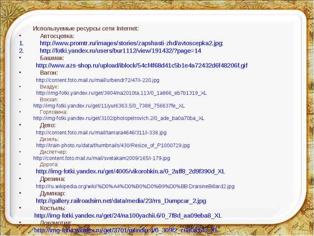 Используемые ресурсы сети Internet: Автосцепка: http://www.promtr.ru/images/...