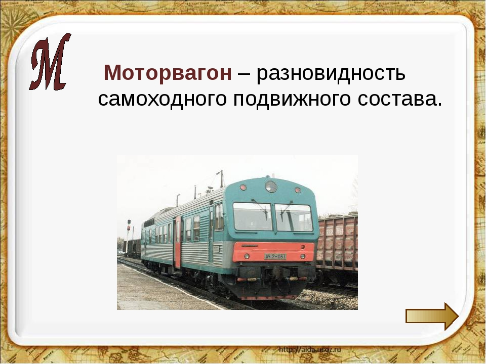 Моторвагон – разновидность самоходного подвижного состава.