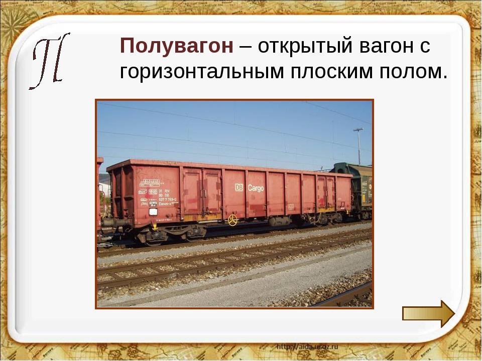 Полувагон – открытый вагон с горизонтальным плоским полом.