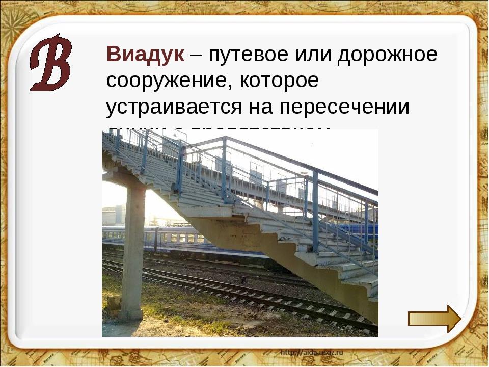 Виадук – путевое или дорожное сооружение, которое устраивается на пересечени...