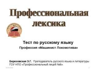 Тест по русскому языку Профессия «Машинист Локомотива» Березовская Э.Г. Препо