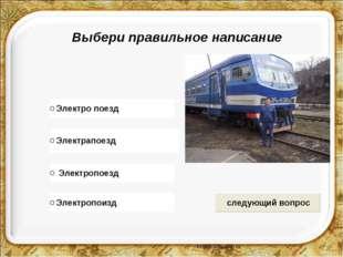 Епифанова Т.Н. (2008 г.) * Выбери правильное написание Епифанова Т.Н. (2008 г.)