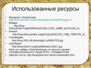Епифанова Т.Н. (2008 г.) * Использованные ресурсы Машинист локомотива: http:/