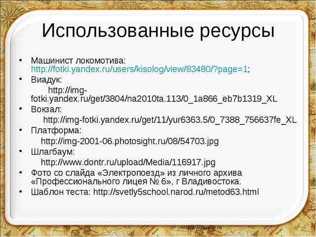 Епифанова Т.Н. (2008 г.) * Использованные ресурсы Машинист локомотива: http:/...