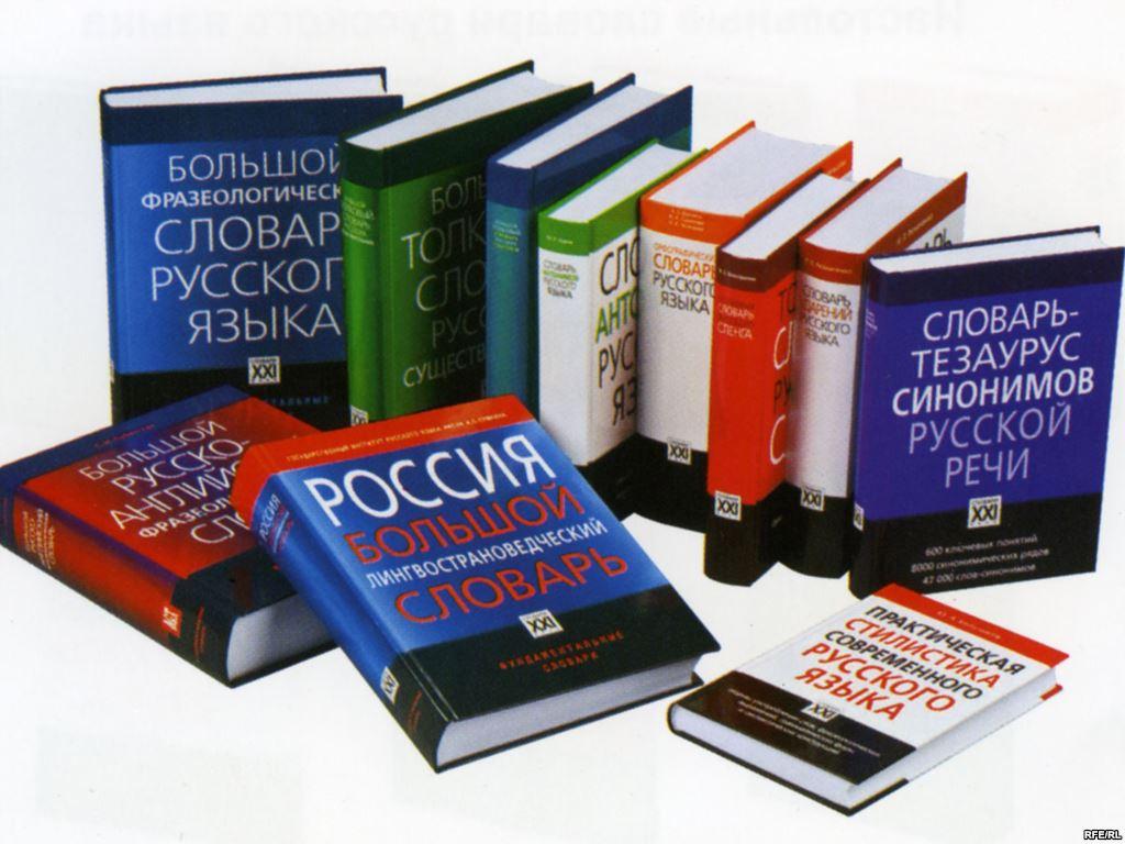 C:\Users\user\Desktop\словари.jpg
