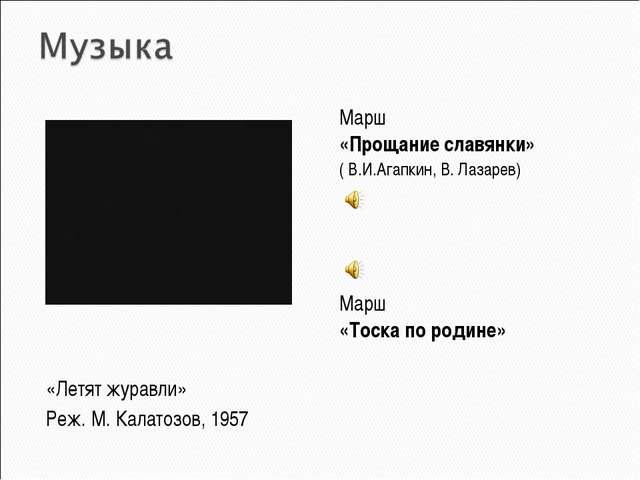 Марш «Прощание славянки» ( В.И.Агапкин, В. Лазарев) Марш «Тоска по родине» «Л...
