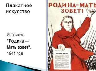 """И.Тоидзе """"Родина — Мать зовет"""". 1941 год"""