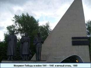 Монумент Победы ввойне 1941 – 1945 и вечный огонь, 1969