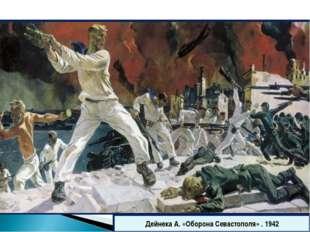 Дейнека А. «Оборона Севастополя». 1942