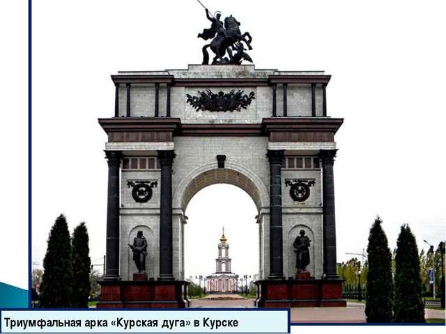 Триумфальная арка «Курская дуга» в Курске