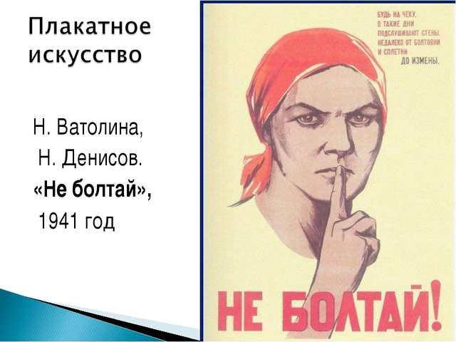 Н. Ватолина, Н. Денисов. «Не болтай», 1941 год