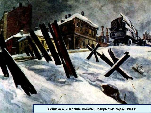 Дейнека А. «Окраина Москвы. Ноябрь 1941 года». 1941 г.