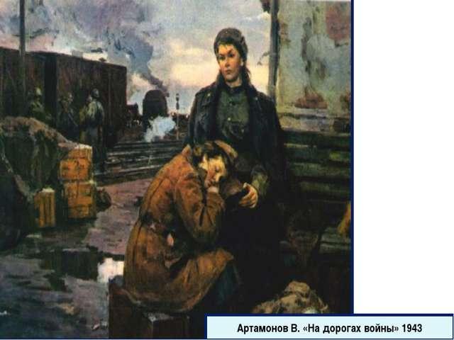 Артамонов В. «На дорогах войны» 1943