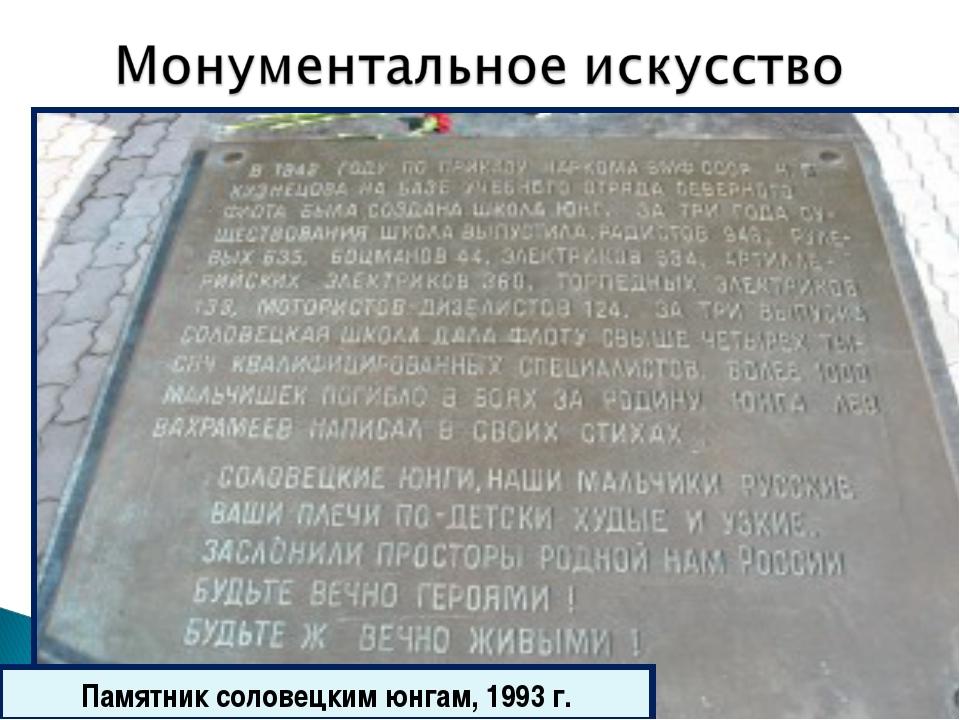 Памятник соловецким юнгам, 1993 г.