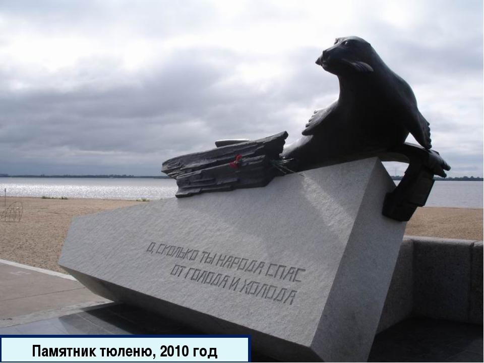 Памятник тюленю, 2010 год
