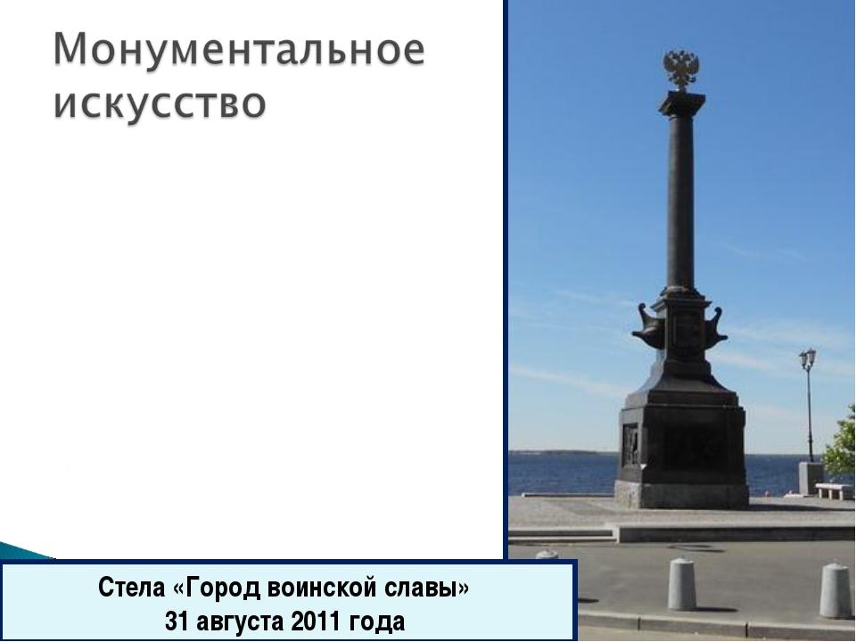 Стела «Город воинской славы» 31 августа 2011 года