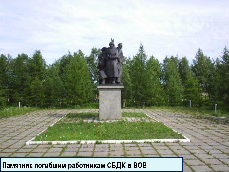 Памятник погибшим работникам СБДК в ВОВ