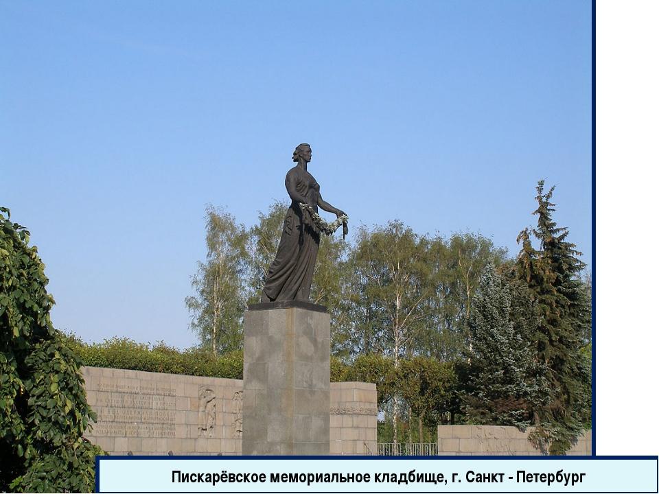 Пискарёвское мемориальное кладбище, г. Санкт - Петербург