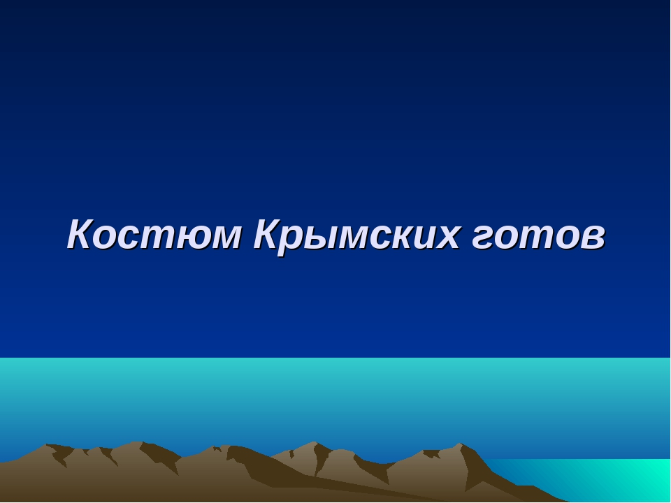 Костюм Крымских готов