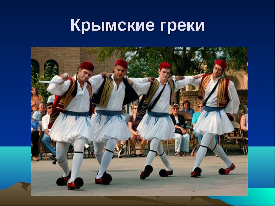 Крымские греки