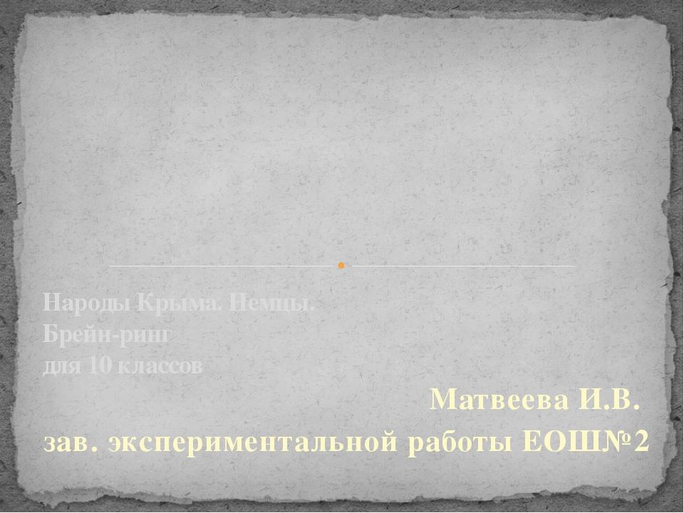 Народы Крыма. Немцы. Брейн-ринг для 10 классов   Матвеева И.В. зав. э...