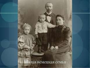 Малая немецкая семья