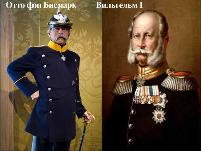 Отто фон Бисмарк Вильгельм I