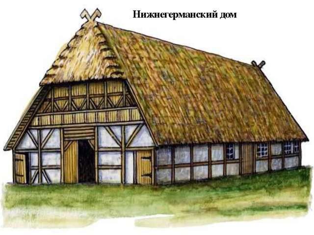 Нижнегерманский дом