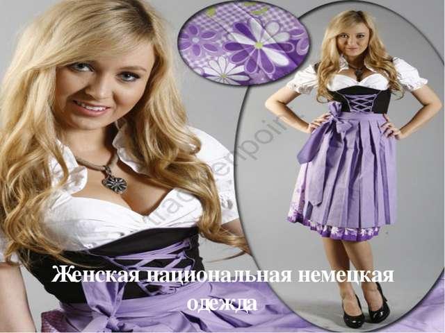 Женская национальная немецкая одежда