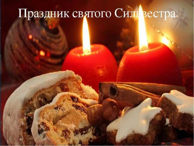 Праздник святого Сильвестра