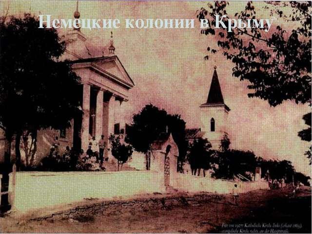Немецкие колонии в Крыму