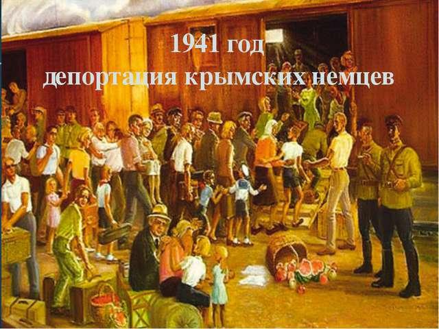 1941 год депортация крымских немцев
